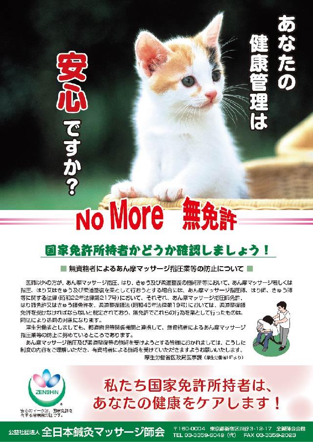 No More 無免許