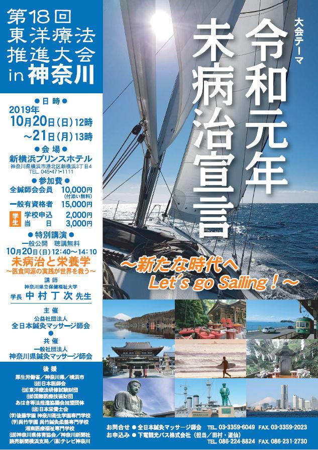 神奈川大会ポスター
