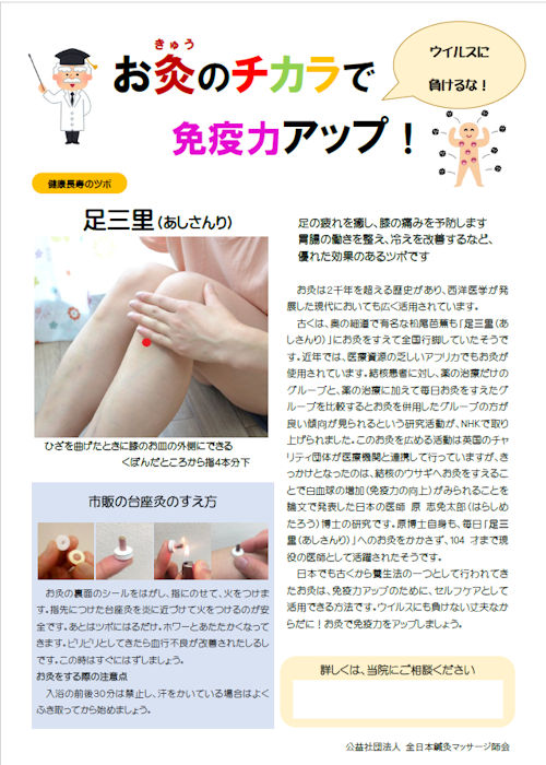 新型コロナウィルス感染拡大防止について|公益社団法人 全日本鍼灸 ...